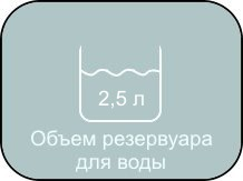 GM-S205 Professional имеет резервуар для воды объемом 2,5 литра.