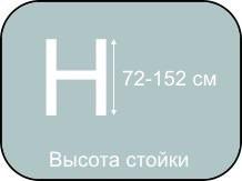 Высота стойки MIE Creative регулируемая: от 72 до 152 см.