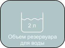 Объем резервуара для воды:2 литра.