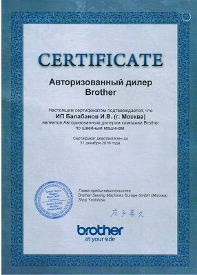 Brother diler